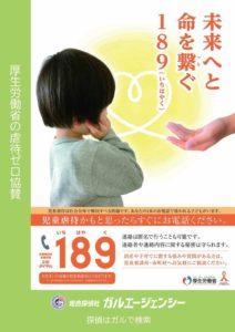 児童虐待ゼロ厚生労働省